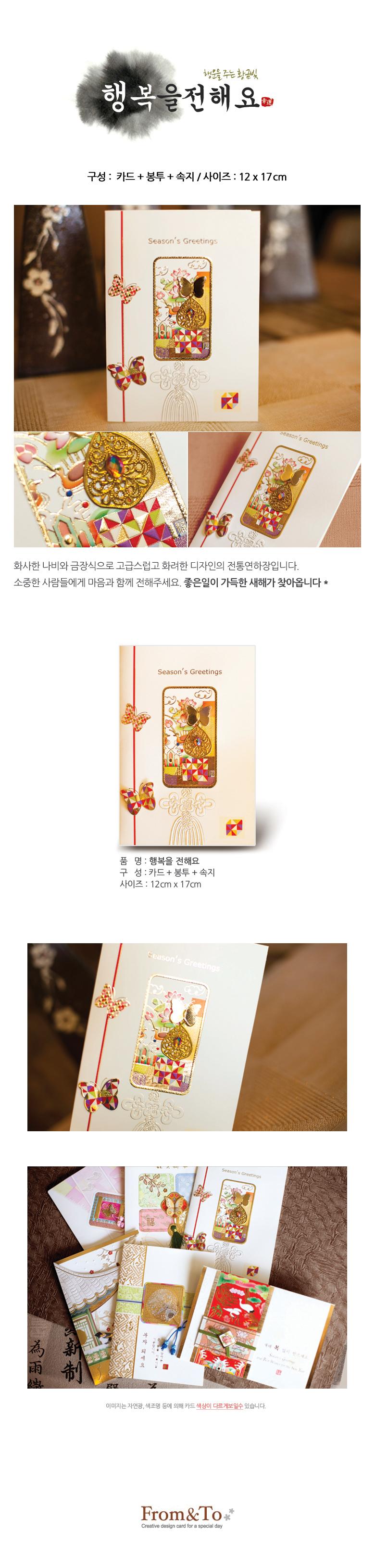 행복을전해요 FN202-3 - 프롬앤투, 2,000원, 카드, 시즌/테마 카드