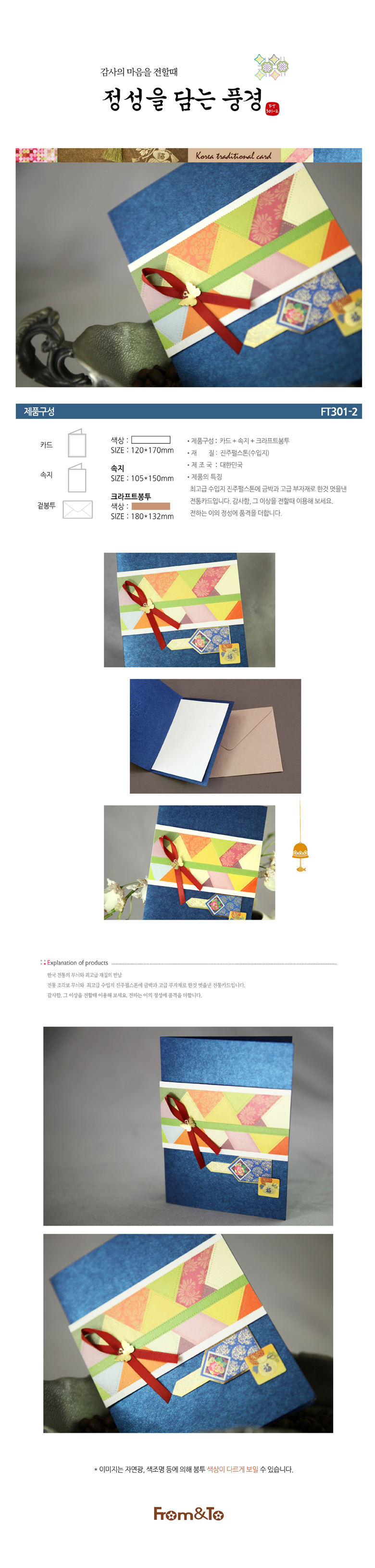 정성을 닮는 풍경 FT301-2 - 프롬앤투, 3,000원, 카드, 시즌/테마 카드