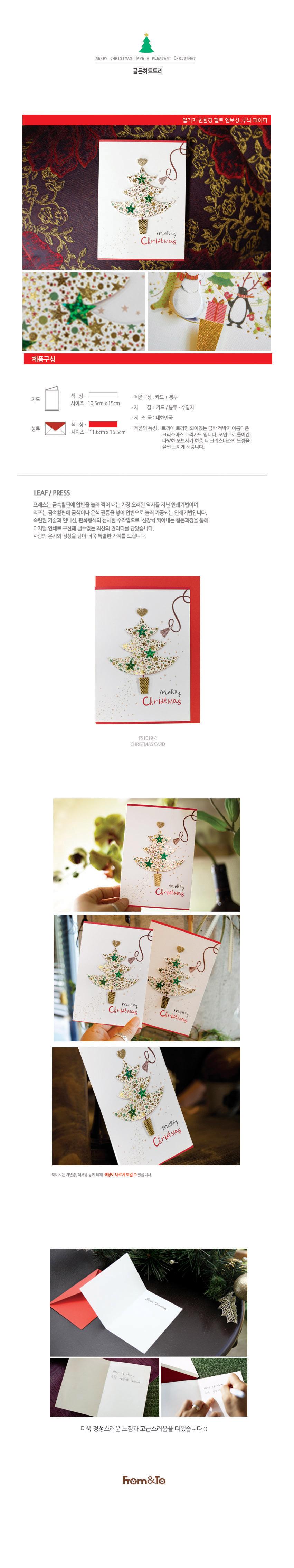 골든하트트리 FS1019-4 - 프롬앤투, 1,000원, 카드, 크리스마스 카드
