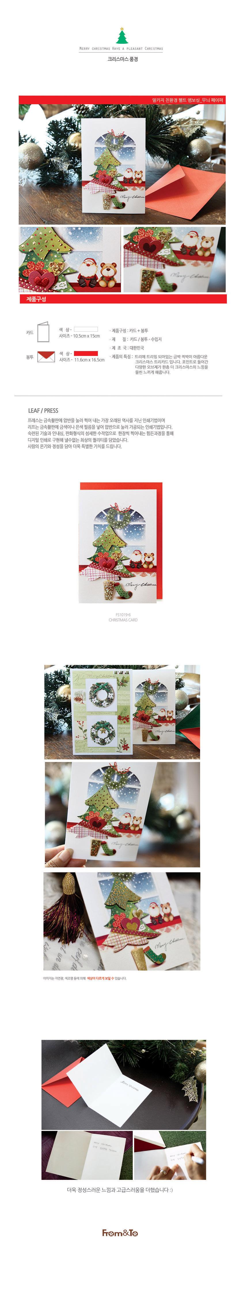크리스마스 풍경 FS1019-6 - 프롬앤투, 1,000원, 카드, 크리스마스 카드