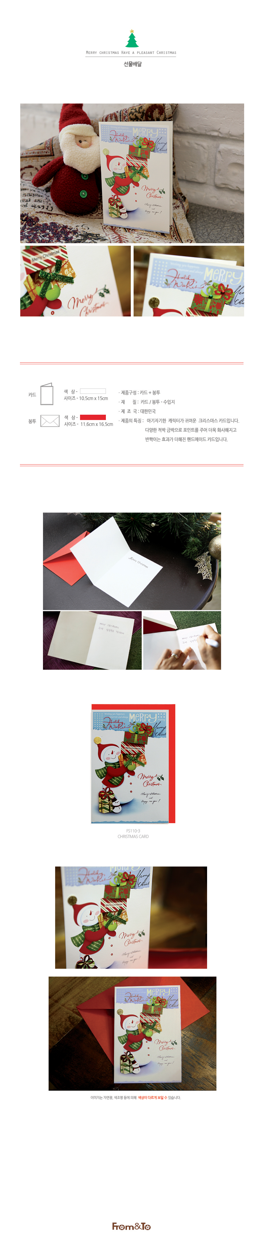 선물배달 FS110-3 - 프롬앤투, 1,000원, 카드, 크리스마스 카드