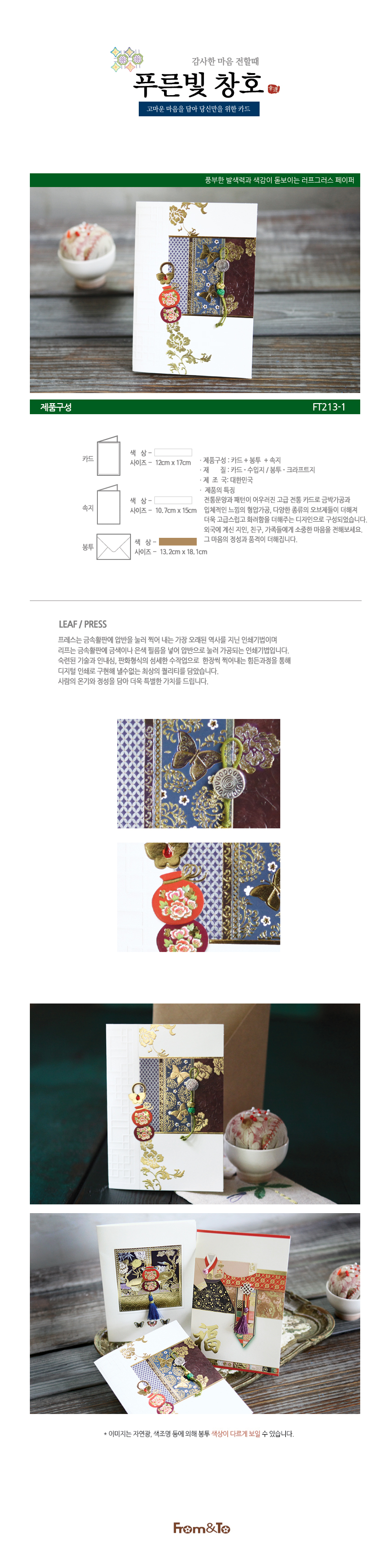 푸른빛창호 FT213-1 - 프롬앤투, 2,000원, 카드, 시즌/테마 카드