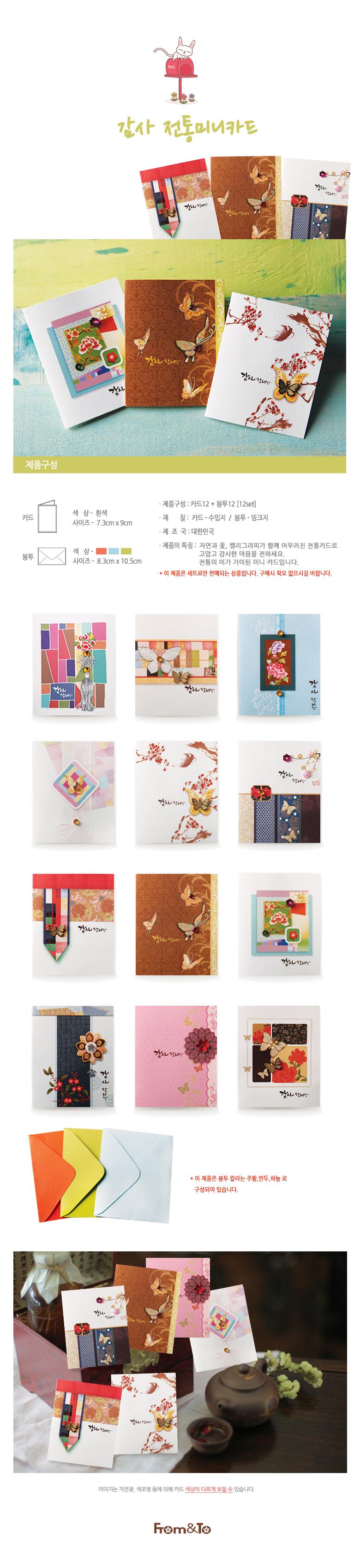 감사 전통미니카드 12종 card (FT5043) - 프롬앤투, 6,000원, 카드, 사랑/고백 카드