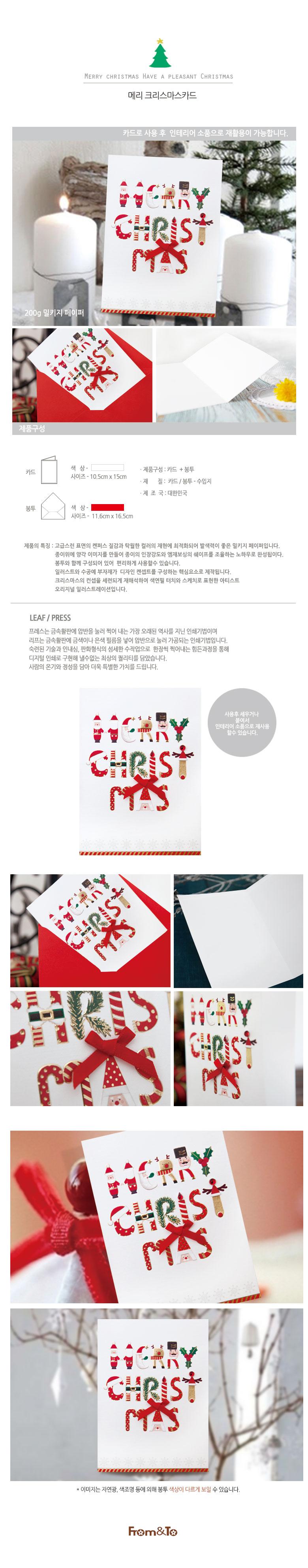 메리크리스마스 카드 FS1024-1 - 프롬앤투, 1,000원, 카드, 크리스마스 카드