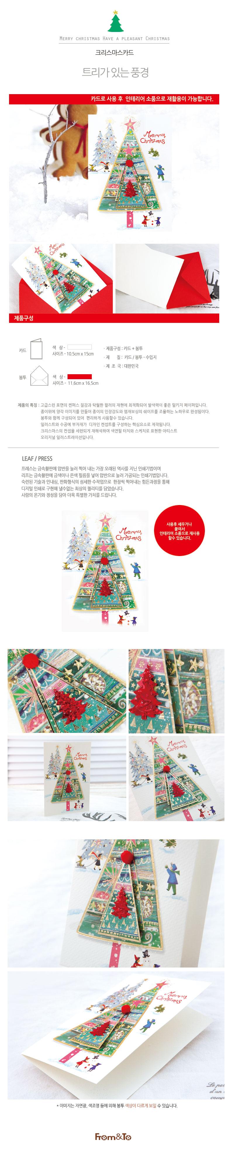 트리가 있는 풍경 FS1027-3 - 프롬앤투, 1,000원, 카드, 크리스마스 카드