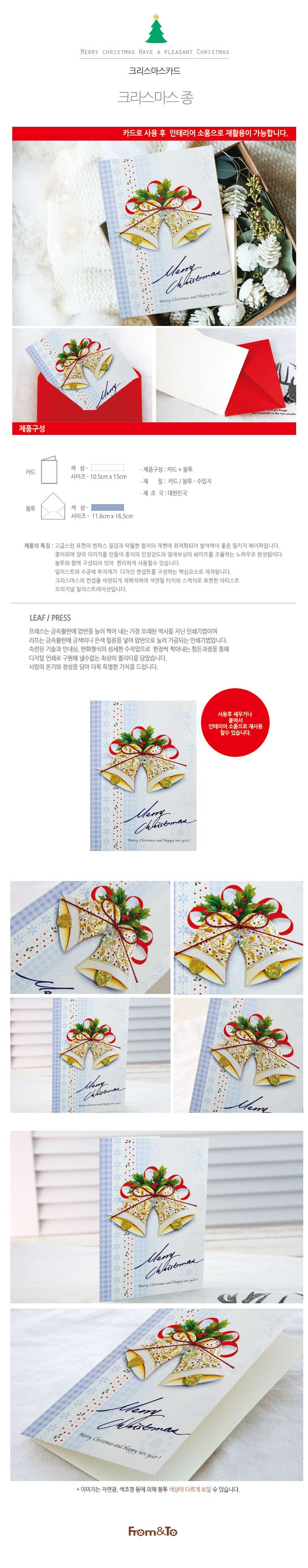 크리스마스 종 FS1028-3 - 프롬앤투, 1,000원, 카드, 크리스마스 카드