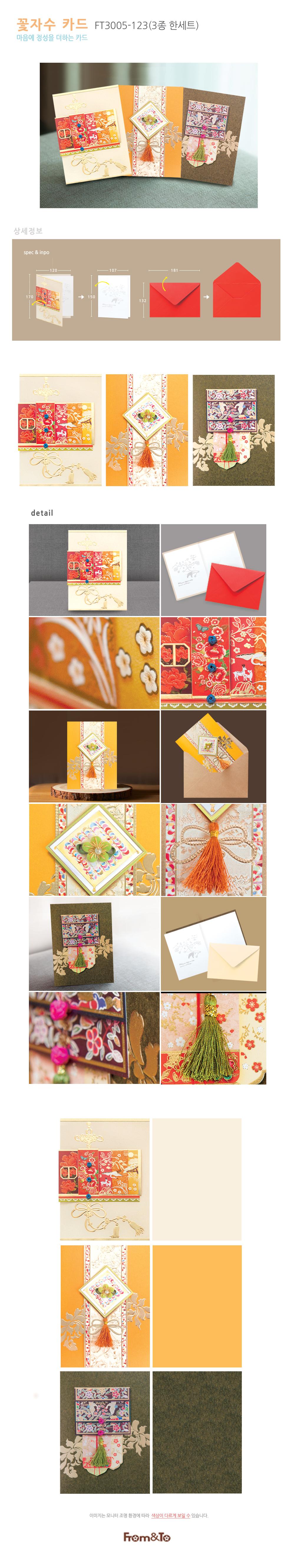 꽃자수 카드 FT3005-123 (3종 한세트) - 프롬앤투, 8,100원, 카드, 카드 세트