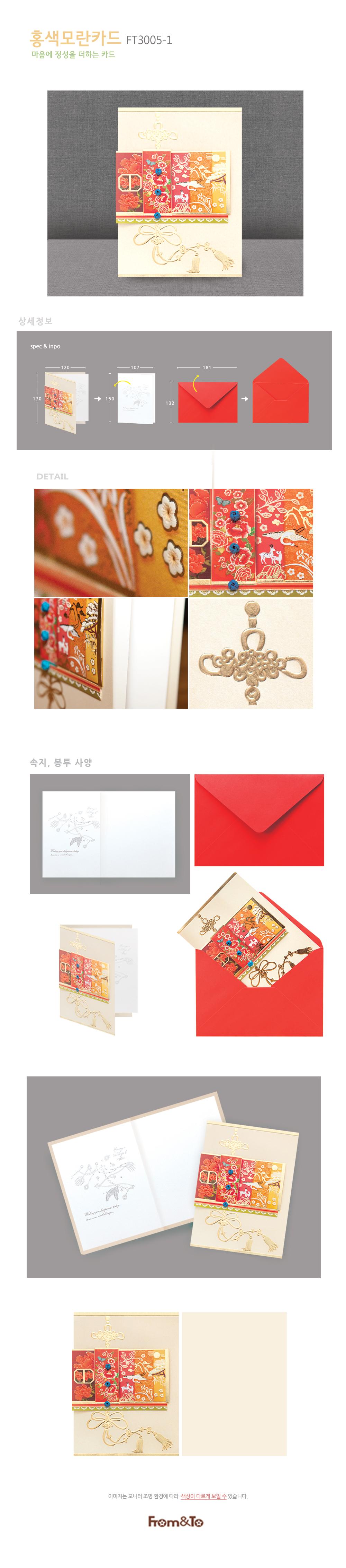 홍색모란카드 FT3005-1 - 프롬앤투, 2,700원, 카드, 카드 세트