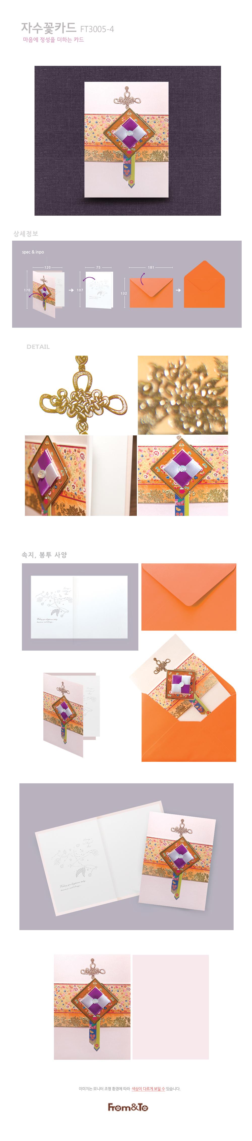 자수꽃카드 FT3005-4 - 프롬앤투, 3,000원, 카드, 카드 세트