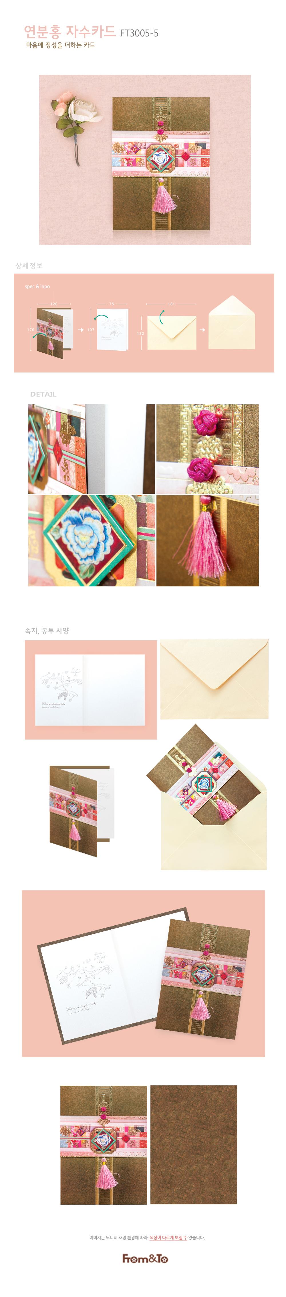 연분홍 자수카드 FT3005-5 - 프롬앤투, 3,000원, 카드, 카드 세트