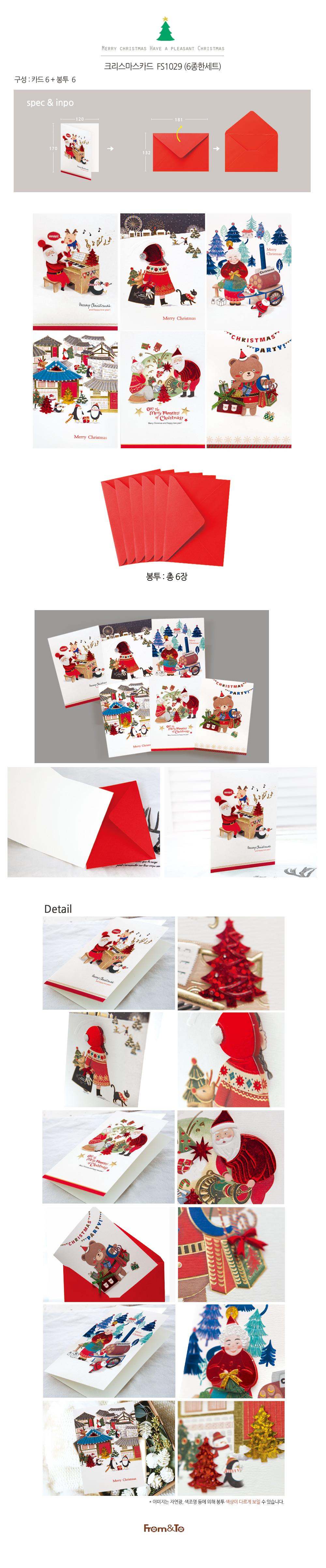 FS1029 set(6종) 크리스마스카드 트리 산타 성탄절 루돌프 - 프롬앤투, 6,000원, 카드, 크리스마스 카드