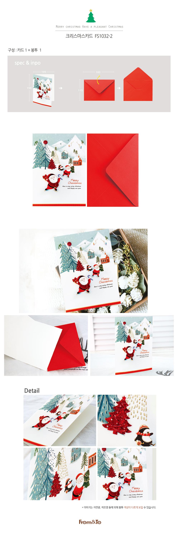 크리스마스카드 FS1032-2 - 프롬앤투, 1,000원, 카드, 크리스마스 카드