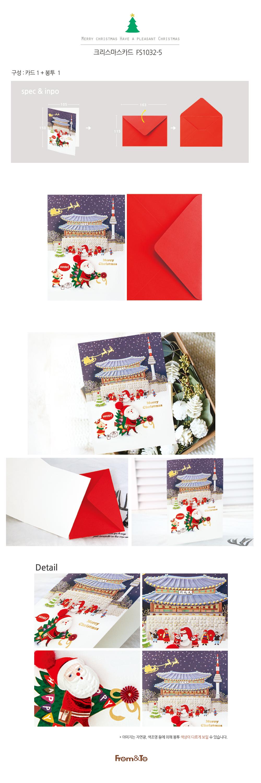 크리스마스카드 FS1032-5 - 프롬앤투, 1,000원, 카드, 크리스마스 카드