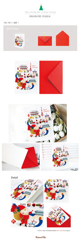 크리스마스카드 FS1032-6 - 프롬앤투, 1,000원, 카드, 크리스마스 카드