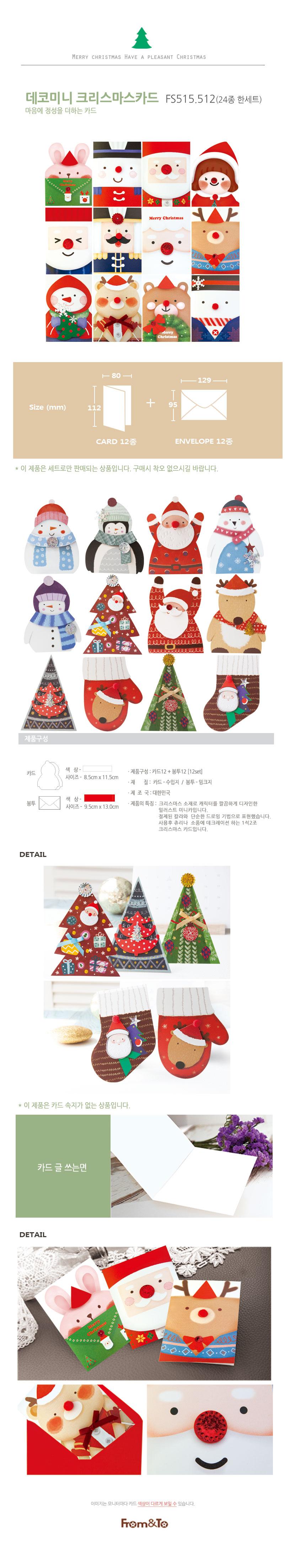데코미니크리스마스카드fs515 512(24개) - 프롬앤투, 10,000원, 카드, 크리스마스 카드