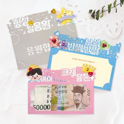 FB5001-8-11-12 행복한선물 (3종)