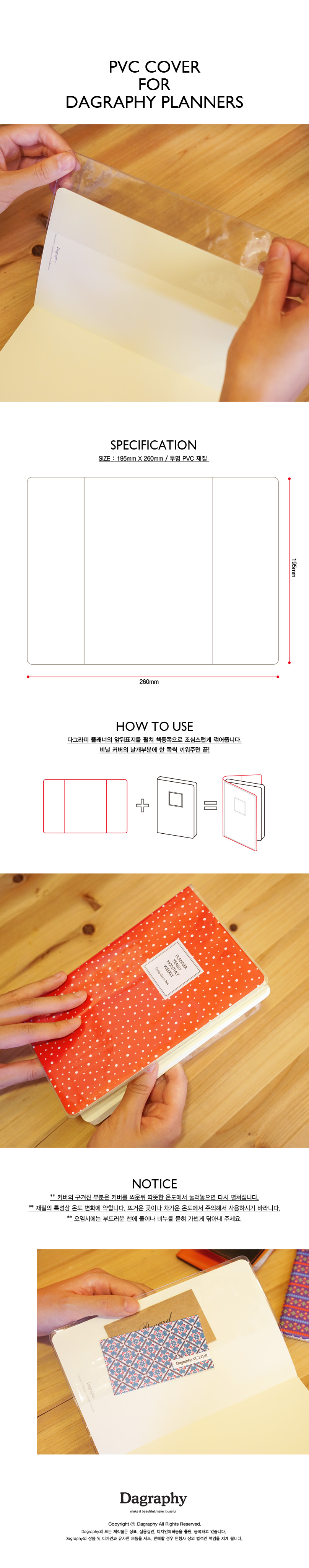 Planner PVC Cover - 다그라피, 1,500원, 다이어리액세서리, 커버