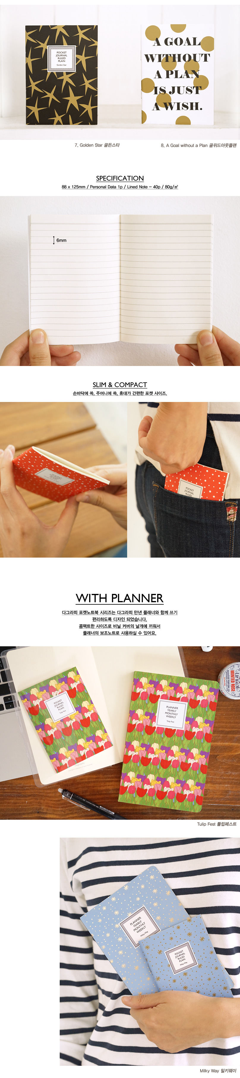 Pocket Note - 다그라피, 1,000원, 베이직노트, 미니노트