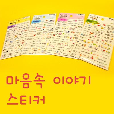 쁘띠 손글씨스티커 - 3종 택1