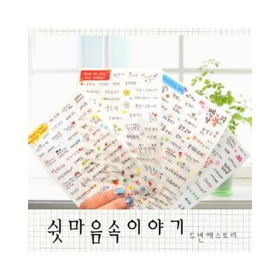 쁘띠 손글씨스티커ver.2  - 4 TYPE
