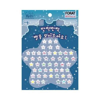 쁘띠 칭찬 스티커 + 판세트 - E 별