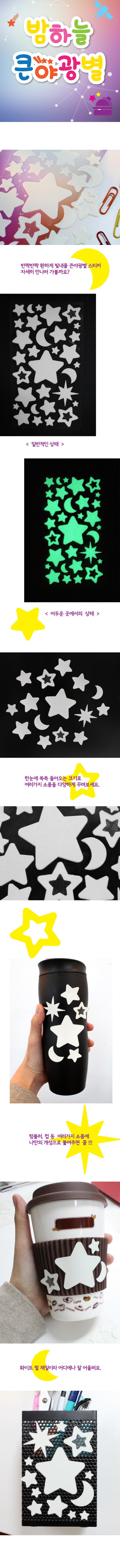 밤하늘 야광별 스티커_5188 - 일라이, 1,500원, 스티커, 디자인스티커