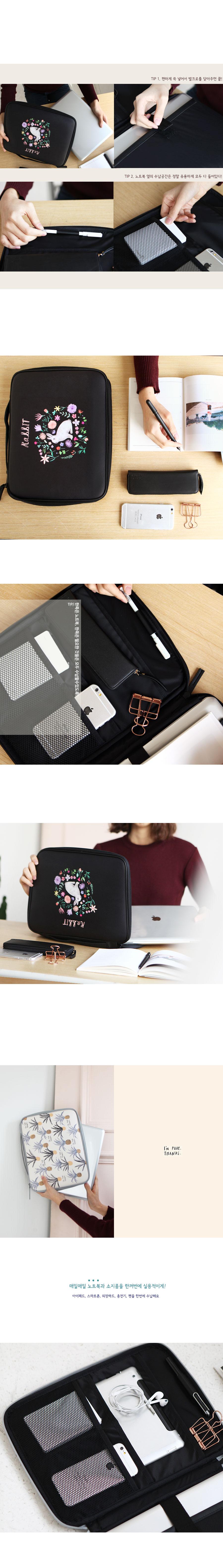 Rim 멀티 노트북 케이스 - Rabbit - 위드앨리스, 38,000원, 노트북 케이스/파우치, 27.94cm~33.78cm