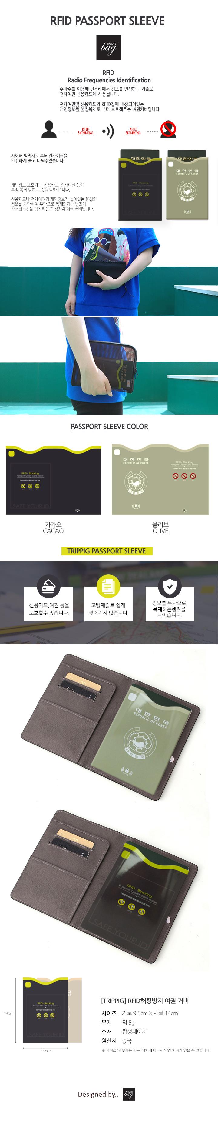PT 트리피그 RFID차단 슬리브 여권용 - 올리브2,000원-피트래블여행/레포츠, 여권/네임택, 여권케이스, 심플 케이스바보사랑PT 트리피그 RFID차단 슬리브 여권용 - 올리브2,000원-피트래블여행/레포츠, 여권/네임택, 여권케이스, 심플 케이스바보사랑