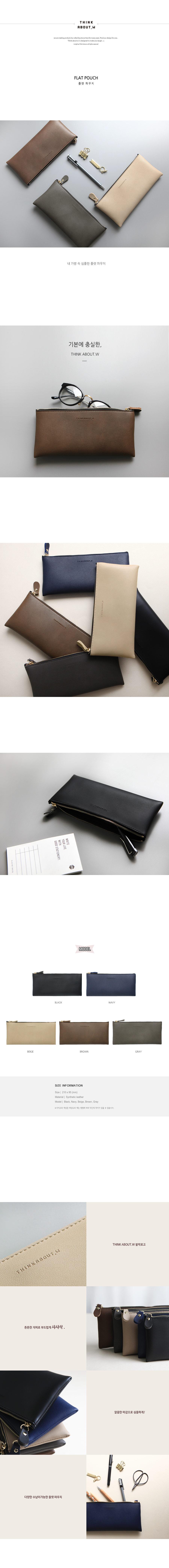 Think about 플랫 파우치 - Gray - 위드앨리스, 12,800원, 가죽/합성피혁필통, 심플