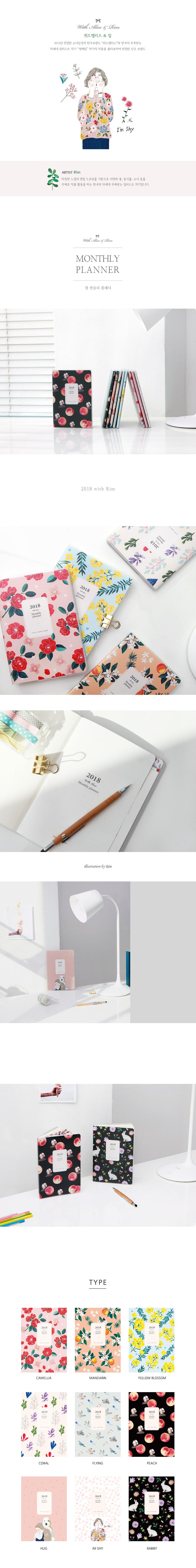 2018 림 먼슬리 플래너5,800원-위드앨리스디자인문구, 다이어리/캘린더, 2018 다이어리, 일러스트바보사랑2018 림 먼슬리 플래너5,800원-위드앨리스디자인문구, 다이어리/캘린더, 2018 다이어리, 일러스트바보사랑
