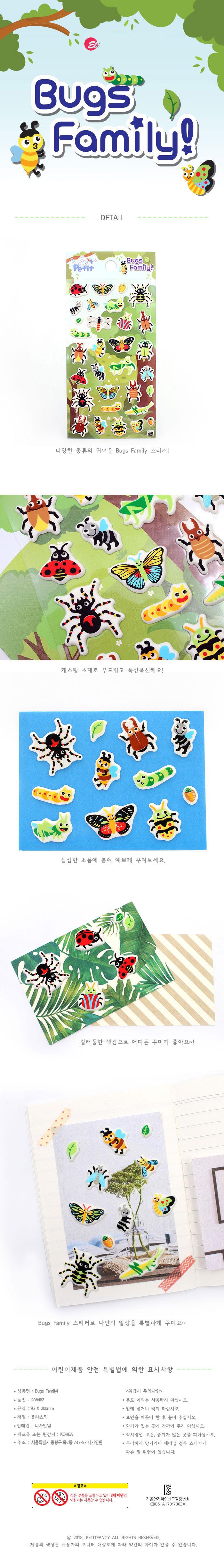 벅스패밀리 곤충 스티커_DA54621,500원-일라이디자인문구, 데코레이션, 스티커, 메시지스티커바보사랑벅스패밀리 곤충 스티커_DA54621,500원-일라이디자인문구, 데코레이션, 스티커, 메시지스티커바보사랑