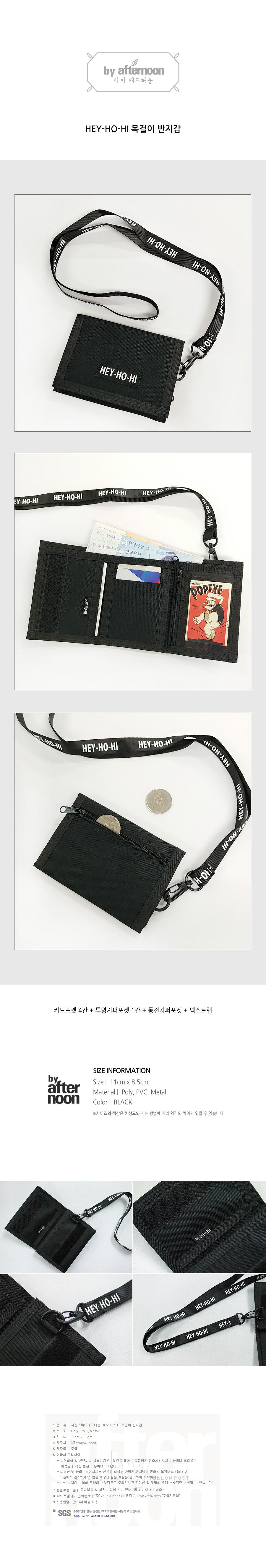 afternoon HEY-HO-HI 목걸이 반지갑 - 디자인원, 9,000원, 여성지갑, 장/중지갑