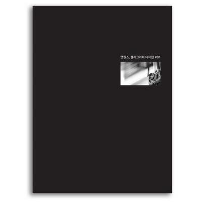 캘리그라피 디자인 따라쓰기 노트 Vol.1