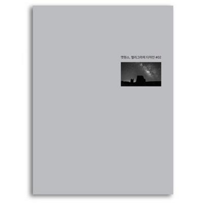 캘리그라피 디자인 따라쓰기 노트 Vol.2