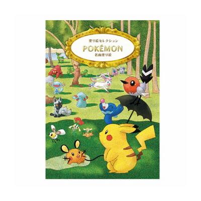 쇼와노트 컬러링북 컬렉션 포켓몬스터 세계의 명화