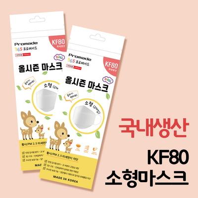 프로메이드 KF80 365어린이마스크 3매입 국내생산