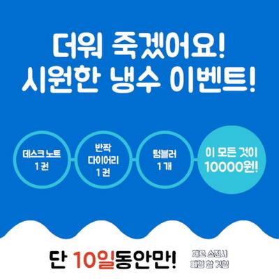 여름 특가 이벤트 다이어리 노트 텀블러 3종 10000원