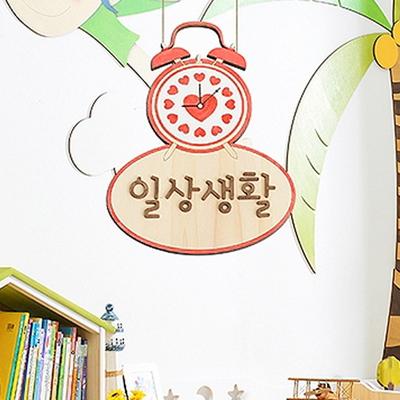 어린이집영역판 유치원게시판 알림판(단면형)(CJ018)