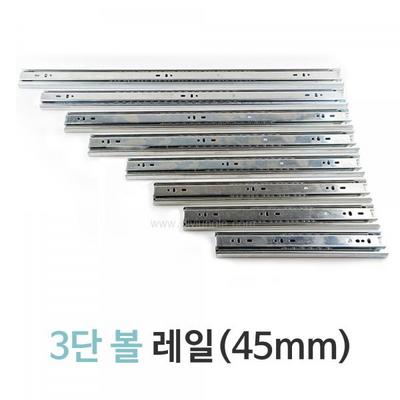 3단 볼레일-45mm