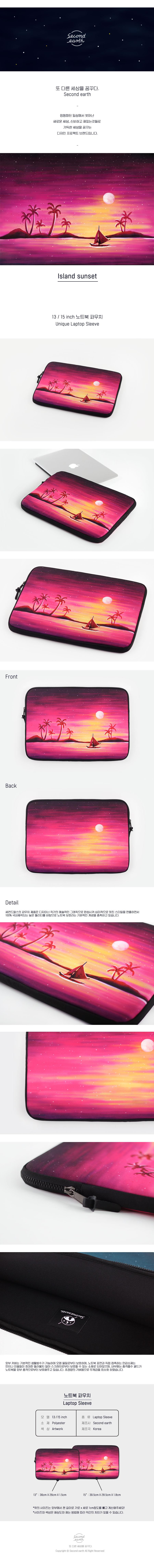 Island sunset (14-15형)_노트북파우치 - 세컨드얼스, 26,100원, 노트북 케이스/파우치, 35.56cm~39.62cm