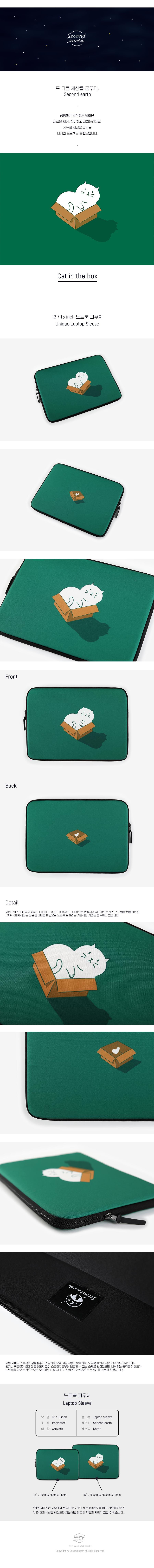 Cat in the box (13-14형)_노트북파우치 - 세컨드얼스, 23,200원, 노트북 케이스/파우치, 27.94cm~33.78cm