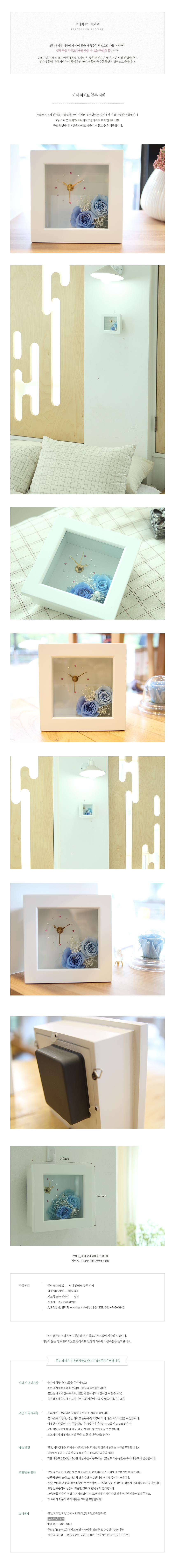 화이트 미니 블루 시계 - 프리저브드플라워, 67,500원, 알람/탁상시계, 디자인시계