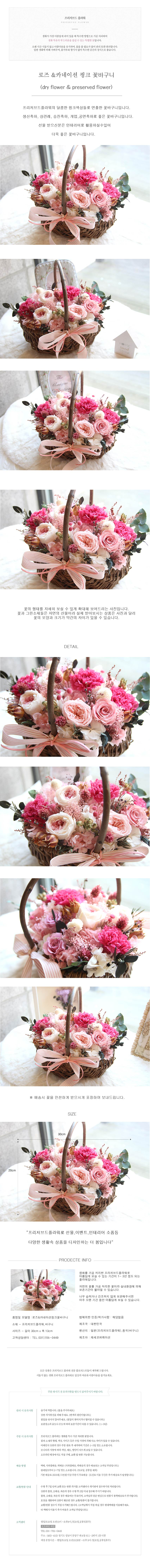 로즈-카네이션 핑크 꽃바구니 - 더봄, 158,000원, 조화, 프리저브드