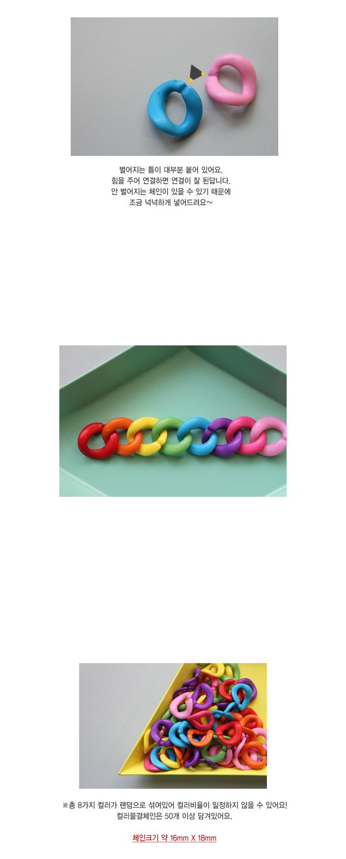 컬러풀물결체인_50p - 더펀즈, 6,000원, 주얼리 DIY, 팔찌/발찌
