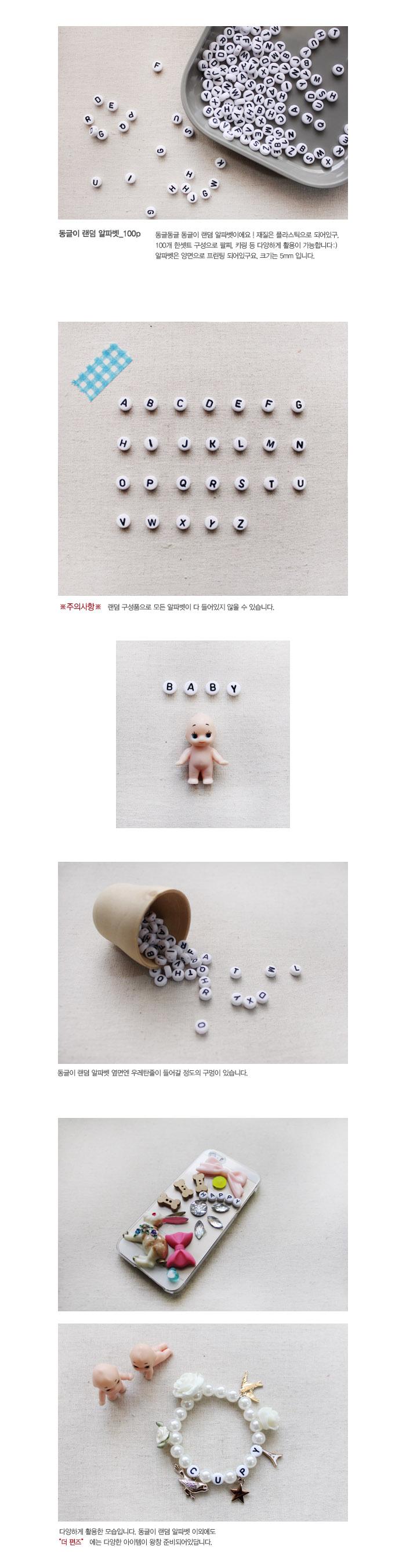 동글이랜덤알파벳_100p - 더펀즈, 5,500원, 주얼리 DIY, 팔찌/발찌