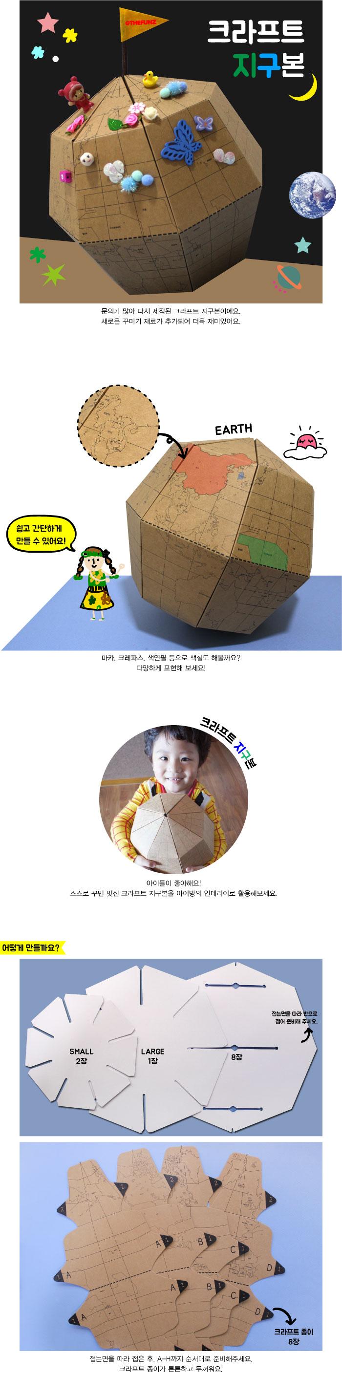 NEW 크라프트 지구본만들기 - 더펀즈, 17,500원, 종이공예/북아트, 소품 패키지