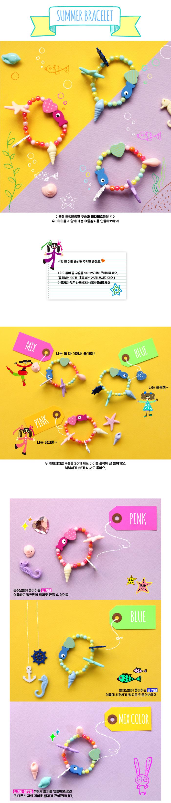 여름 팔찌만들기_10set - 더펀즈, 15,000원, 비즈공예, 비즈공예 패키지