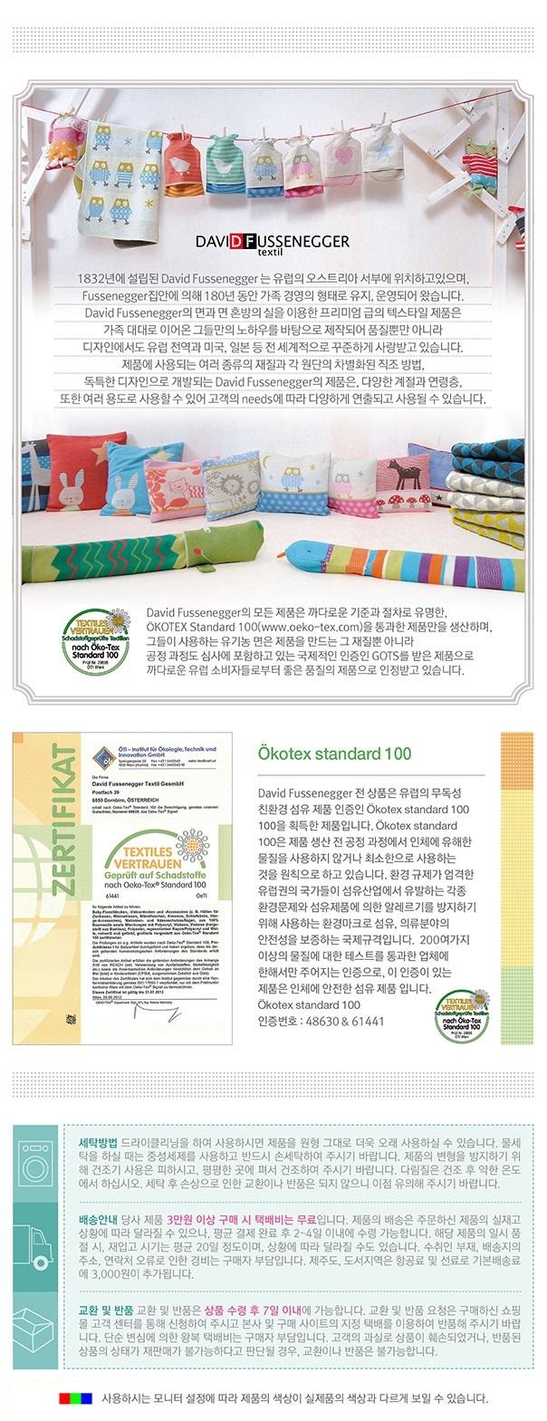 멀티 부엉이 블랭킷 - 데이비드 휘세네거, 199,000원, 담요/블랑켓, 극세사 블랑켓