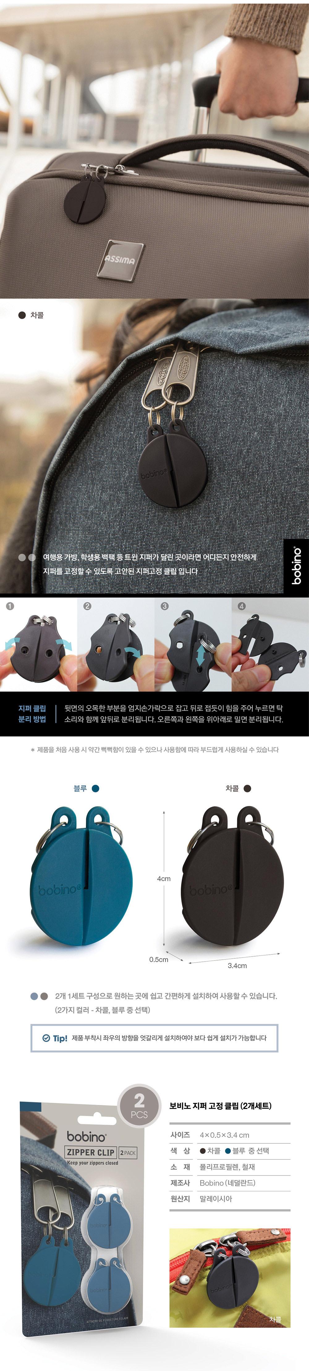 보비노 지퍼 고정 클립(2개세트) - 보비노, 7,900원, 보호용품, 자물쇠