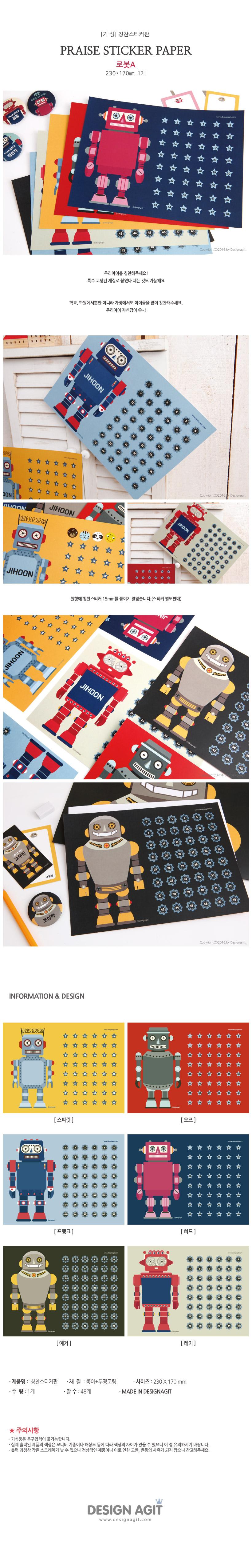 기성 칭찬스티커판 로봇A500원-디자인아지트디자인문구, 데코레이션, 스티커, 칭찬스티커바보사랑기성 칭찬스티커판 로봇A500원-디자인아지트디자인문구, 데코레이션, 스티커, 칭찬스티커바보사랑